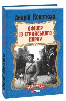 """Купить книгу """"Офіцер із Стрийського парку"""""""