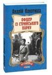 Офіцер із Стрийського парку - купить и читать книгу