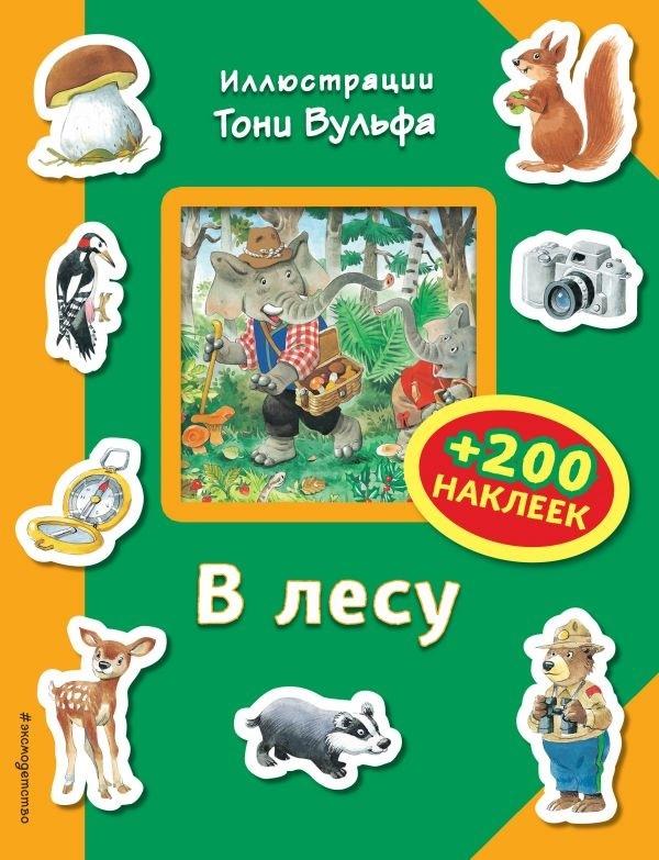 """Купить книгу """"В лесу (+200 наклеек)"""""""
