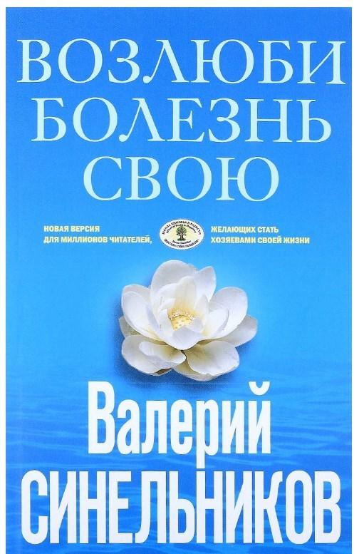 """Купить книгу """"Возлюби болезнь свою. Как стать здоровым, познав радость жизни"""""""