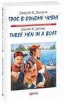 """Купить книгу """"Троє в одному човні (як не рахувати собаки) / Three Men in a Boat (to Say Nothing of the Dog)"""""""