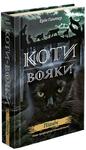 Коти-вояки. Нове пророцтво. Книга 1. Північ - купить и читать книгу