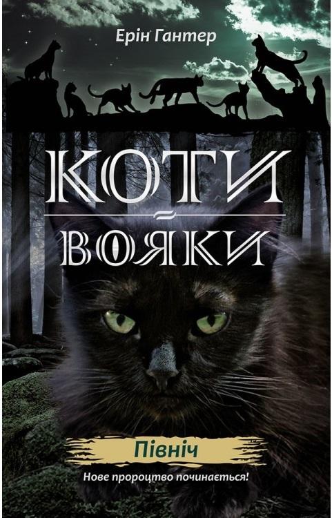 "Купить книгу ""Коти-вояки. Нове пророцтво. Книга 1. Північ"""