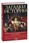 Загадки истории. Маршалы и сподвижники Наполеона - купити і читати книгу