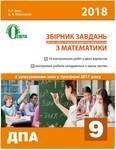 Математика. Збірник завдань для проведення ДПА. 9 клас