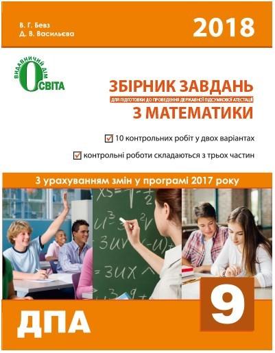 """Купить книгу """"Математика. Збірник завдань для проведення ДПА. 9 клас"""""""