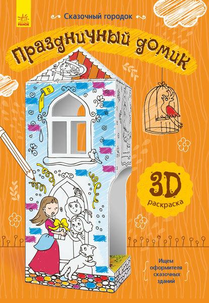 """Купить книгу """"Праздничный домик"""""""