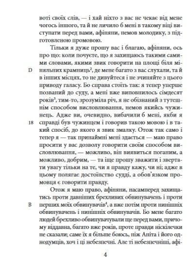 """Купить книгу """"Апологія Сократа. Діалоги"""""""