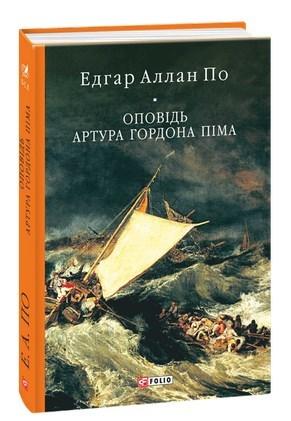 """Купить книгу """"Оповідь Артура Гордона Піма"""""""