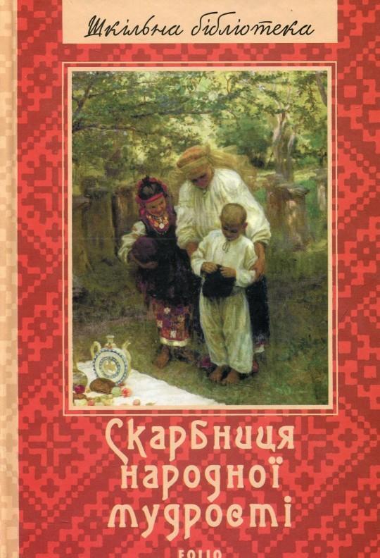 """Купить книгу """"Скарбниця народної мудрості"""""""
