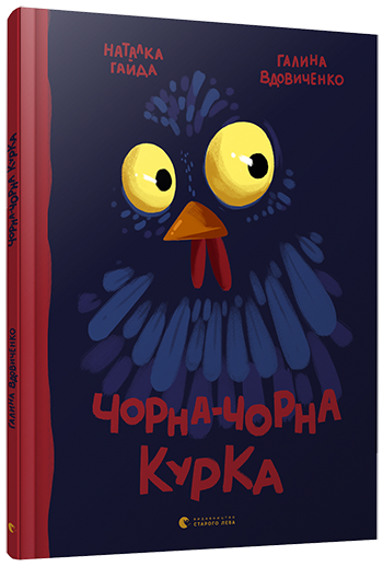 """Купить книгу """"Чорна-чорна курка"""""""