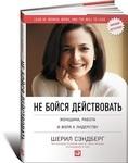 Не бойся действовать. Женщина, работа и воля к лидерству - купить и читать книгу