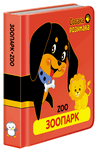 Собака Розумака. Зоопарк