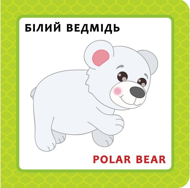 "Купить книгу ""Собака Розумака. Зоопарк"""