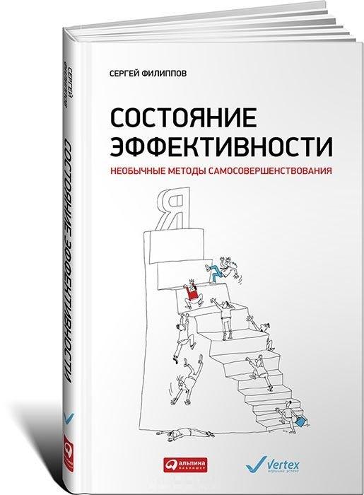 """Купить книгу """"Состояние эффективности. Необычные методы самосовершенствования"""""""