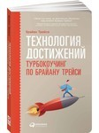 "Купить книгу ""Технология достижений. Турбокоучинг по Брайану Трейси"""