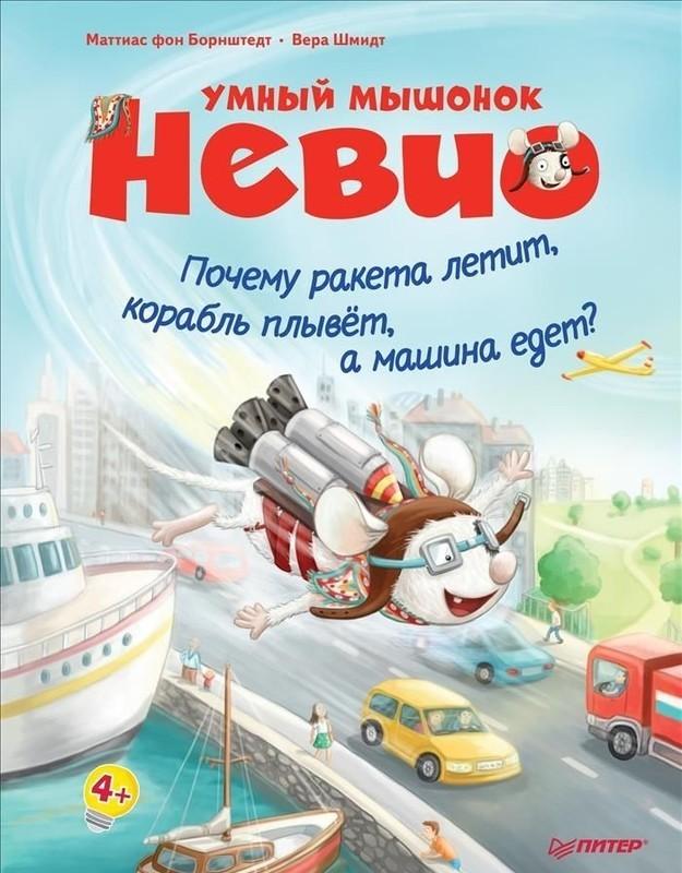 """Купить книгу """"Умный мышонок Невио. Почему ракета летит, корабль плывет, а машина едет?"""""""