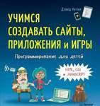 Программирование для детей. Учимся создавать сайты, приложения и игры. HTML, CSS и JavaScript - купить и читать книгу