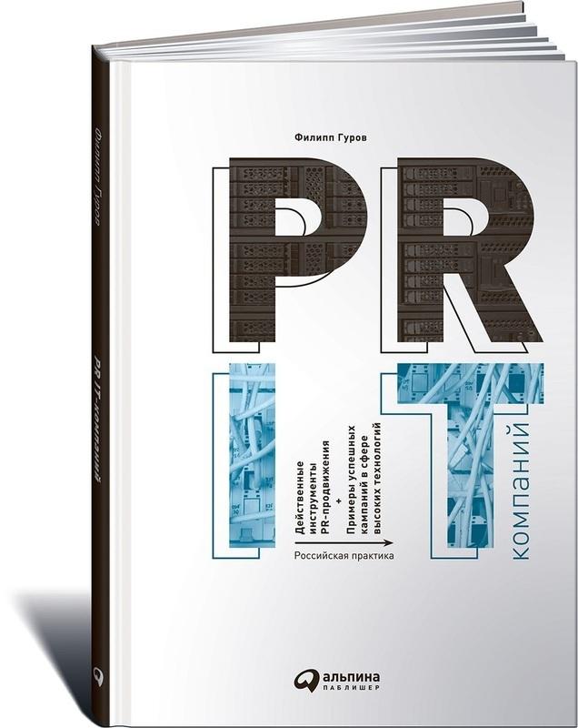 """Купить книгу """"PR IT-компаний. Российская практика"""""""
