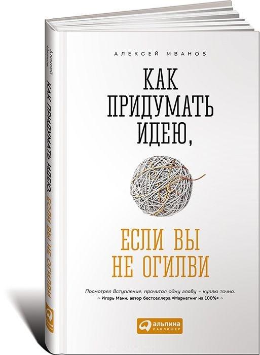 """Купить книгу """"Как придумать идею, если вы не Огилви"""""""