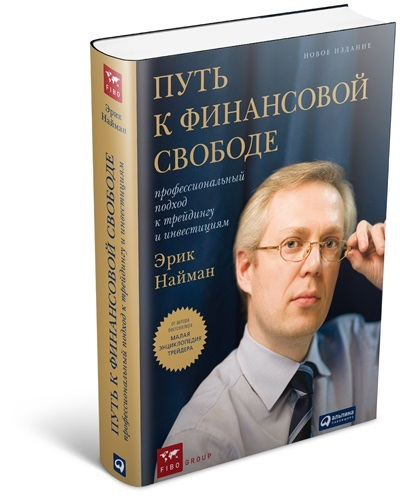 """Купить книгу """"Путь к финансовой свободе. Профессиональный подход к трейдингу и инвестициям"""""""