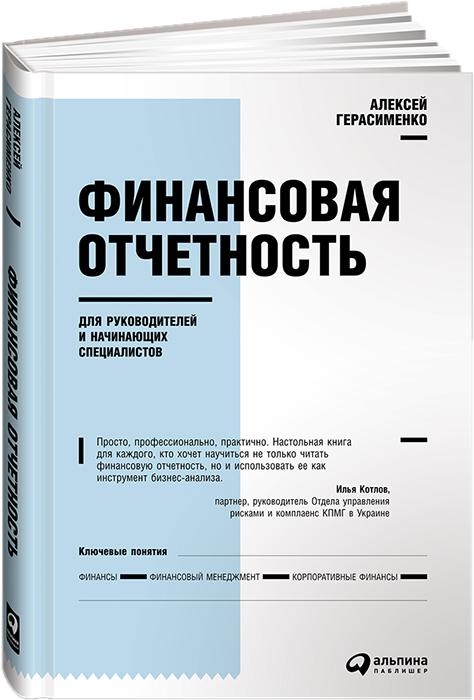 """Купить книгу """"Финансовая отчетность для руководителей и начинающих специалистов"""""""