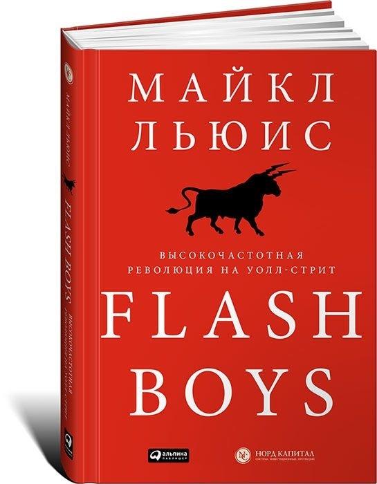 """Купить книгу """"Flash Boys: Высокочастотная революция на Уолл-стрит"""""""