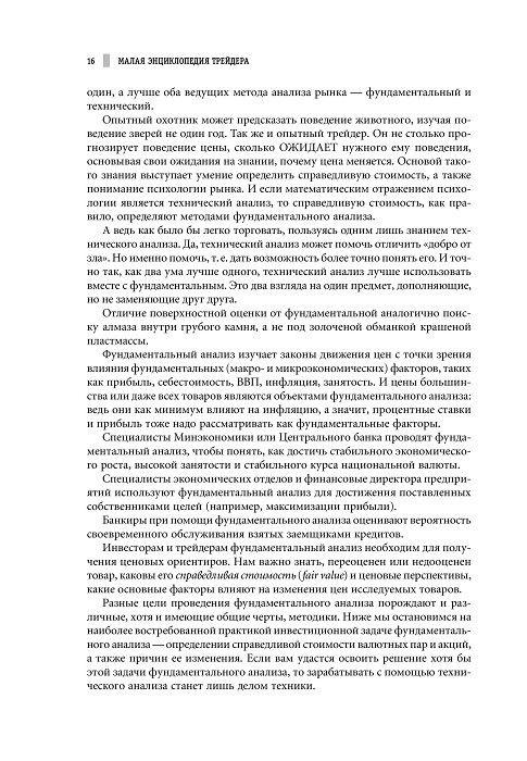 """Купить книгу """"Малая энциклопедия трейдера"""""""