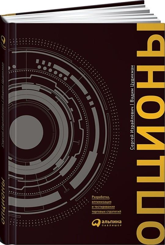 """Купить книгу """"Опционы: разработка, оптимизация и тестирование торговых стратегий"""""""