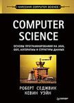 Computer Science. Основы программирования на Java, ООП, алгоритмы и структуры данных - купити і читати книгу