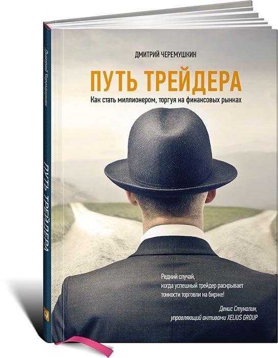 """Купить книгу """"Путь трейдера. Как стать миллионером, торгуя на финансовых рынках"""""""