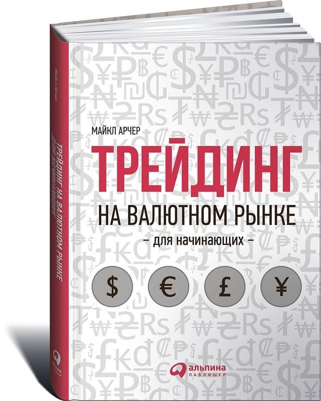 """Купить книгу """"Трейдинг на валютном рынке для начинающих"""""""