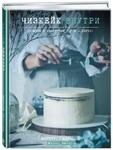 Чизкейк внутри. Сложные и необычные торты - легко! - купить и читать книгу