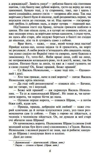 """Купить книгу """"Чорна рада. Хроніка 1663 року"""""""