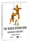 The World Hybrid War: Ukrainian Forefront