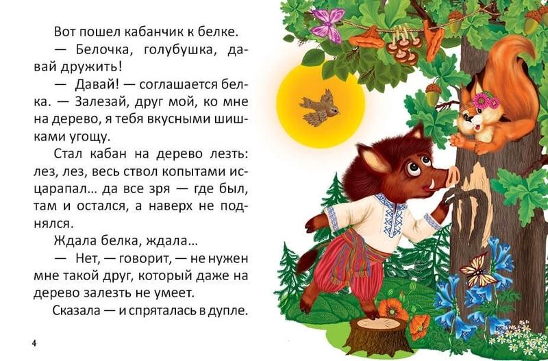 """Купить книгу """"Заяц и волшебный барабан"""""""