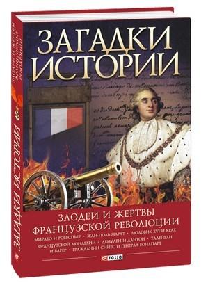 """Купить книгу """"Загадки истории. Злодеи и жертвы французской революции"""""""