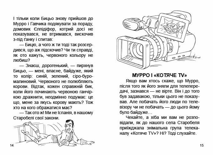 """Купить книгу """"Мурро і Гавчик. Викриття шпигуна"""""""