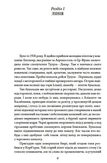 """Купить книгу """"Земля людей"""""""