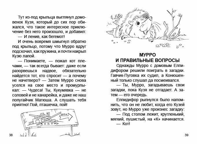 """Купить книгу """"Мурро и Гавчик. Разоблачение шпиона"""""""