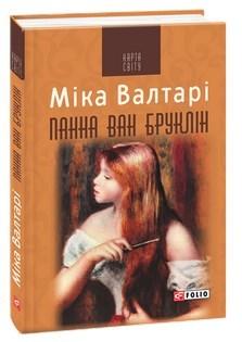 """Купить книгу """"Панна ван Бруклін"""""""