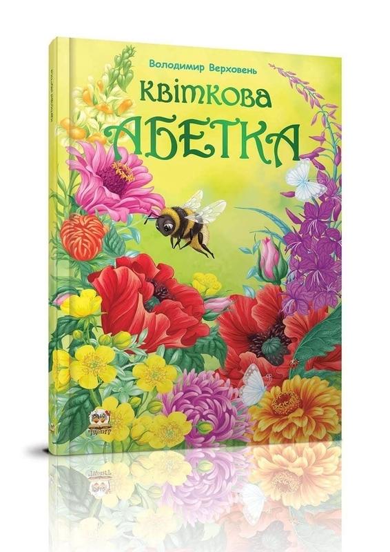 """Купить книгу """"Квіткова абетка"""""""