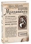Короли Молдаванки - купить и читать книгу