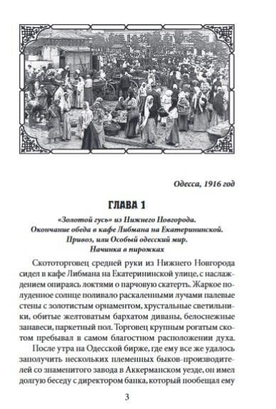 """Купить книгу """"Короли Молдаванки"""""""