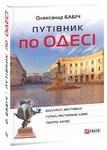 Путівник по Одесі - купить и читать книгу