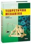 Теоретична механіка - купить и читать книгу