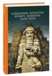 Найдавніша література Шумеру, Вавилону, Палестини - купить и читать книгу