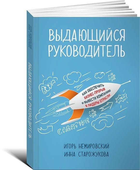 """Купить книгу """"Выдающийся руководитель. Как обеспечить бизнес прорыв и вывести компанию в лидеры отрасли"""""""