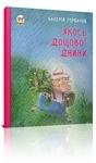 Якось дощової днини - купить и читать книгу
