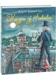 Казки зі Львова - купити і читати книгу